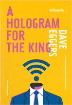หัวใจไม่หยุดฝัน A HOLOGRAM FOR THE KING
