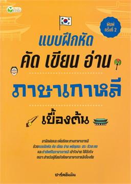 แบบฝึกหัด คัด เขียน อ่าน ภาษาเกาหลีเบื้องต้น (พิมพ์ครั้งที่ 2)