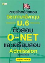ตะลุยโจทย์ข้อสอบวิชาภาษาอังกฤษ ม.6 ติวสอบ O-NET และเตรียมสอบ Admission (พิมพ์ครั้งที่ 2)