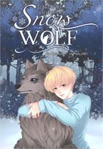 SNOW WOLF รักต้องห้ามปราบคำสาปหมาป่า