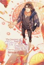 The Journey of Jay Scot เล่ม 2 ปีศาจแห่งเถ้าถ่าน