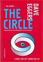 เดอะ เซอร์เคิล THE CIRCLE