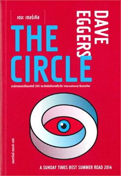 THE CIRCLE เดอะเซอร์เคิล