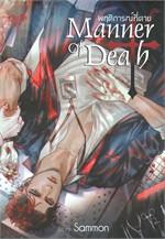 MANNER OF DEAH พฤติการณ์ที่ตาย