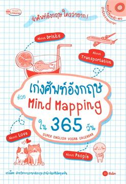 เก่งศัพท์อังกฤษด้วย Mind Mapping ใน 365 วัน