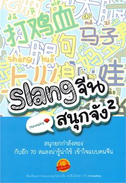 Slang จีนสนุกจัง เล่ม 2
