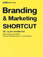 BRANDING & MARKETING SHORTCUT