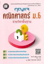 กุญแจคณิตศาสตร์ ม. 6 รายวิชาพื้นฐาน