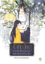 บิเบลีย บันทึกไขปริศนาแห่งร้านหนังสือ โทบิระโกะกับเหล่าลูกค้าผู้น่าพิศวง