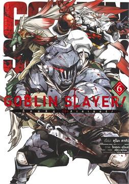 ก็อบลิน สเลเยอร์ GOBLIN SLAYER! เล่ม 6