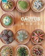 รวมพลคนรักแคคตัสและไม้อวบน้ำ Cactus And Succulent Mania (ใหม่)