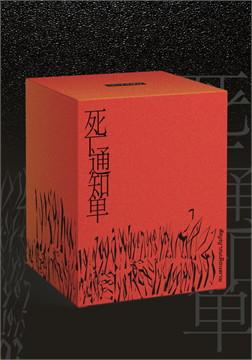 Vbox สัญญาณเตือนตาย เล่ม 5 (เล่มจบ)