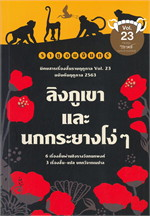 ราหูอมจันทร์ นิตยสารเรื่องสั้นรายฤดูกาล Vol.23 ลิงภูเขาหและนกกระยางโง่ๆ