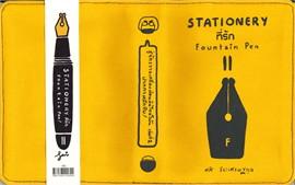 STATIONERY ที่รัก Fountain Pen 2