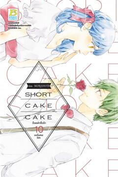 SHORT CAKE CAKE ช็อตเค้กสื่อรัก เล่ม 10