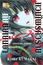 แวมไพร์ตัวร้ายกับยัยเย็นชา CHOCOLATE VAMPIRE เล่ม 3