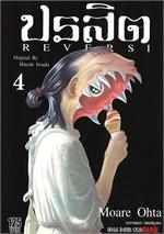 ปรสิต REVERSI เล่ม 4