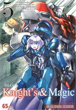 KNIGHT'S & MACIG เล่ม 5