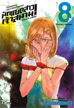 ฮาเนซากิ อายาโนะ นักแบดสาวเจ้าสนาม เล่ม 8