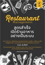 Restaurant management สูตรสำเร็จเปิดร้านอาหารอย่างเป็นระบบ