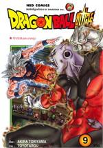 DRAGON BALL SUPER เล่ม 9 ศึกตัดสินและบทสรุป