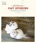 คู่มือเลี้ยงแมว...  CAT STORIES