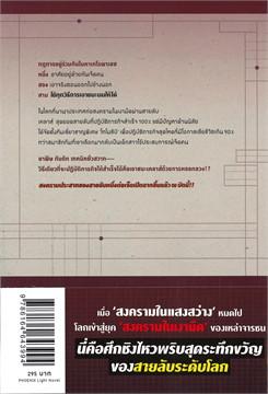 ห้องเรียนจารชน เล่ม 1 (LN)