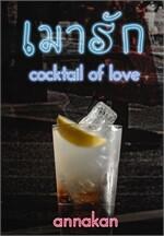 เมารัก Cocktail of Love