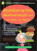 สรุปหลักภาษาไทย เพื่อเตรียมตัวสอบเข้า ม.4