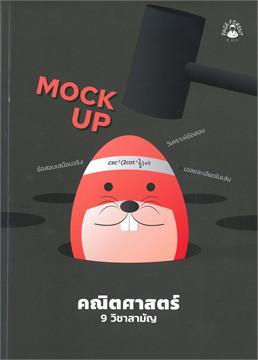 MOCK UP คณิตศาสตร์ 9 วิชาสามัญ