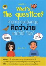 """What's the question? คำถามภาษาอังกฤษคิดว่าง่าย แต่มักใช้ """"ผิด"""""""