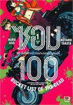 ซอม 100 100 สิ่งที่อยากทำก่อนจะกลายเป็นซอมบี้ เล่ม 1 (การ์ตูน)