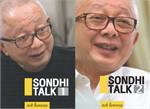 SONDHI TALK เล่ม 1-2 (ชุด 2 เล่ม)