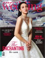 แพรว Wedding ฉบับที่ 11 (พฤศจิกายน 2563 - มีนาคม 2564)