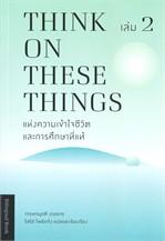 แห่งความเข้าใจชีวิต และการศึกษาที่แท้ เล่ม 2 THINK ON THESE THINGS
