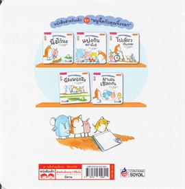 นี่คือหนังสือ หนังสือสำหรับเด็ก ชุด หนูจี๊ดกับคุณจิ้งจอก (ใช้ร่วมกับปากกา MIS Talking Pen)