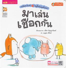 มาเล่นเชือกกัน หนังสือสำหรับเด็ก ชุด หนูจี๊ดกับคุณจิ้งจอก (ใช้ร่วมกับปากกา MIS Talking Pen)