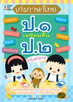 ภาษาไทย ป.๑ เตรียมขึ้น ป.๒