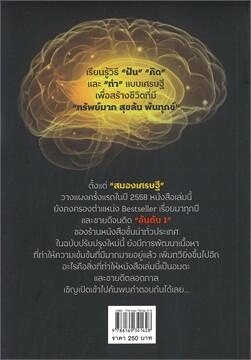 สมองเศรษฐี (ฉบับปรับปรุงใหม่)