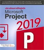 บริหารโครงการให้อยู่หมัด Microsoft Project 2019