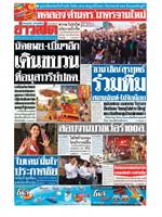 หนังสือพิมพ์ข่าวสด วันศุกร์ที่ 6 พฤศจิกายน พ.ศ. 2563