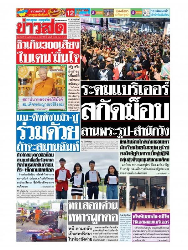 หนังสือพิมพ์ข่าวสด วันอาทิตย์ที่ 8 พฤศจิกายน พ.ศ. 2563