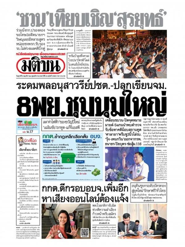 หนังสือพิมพ์มติชน วันศุกร์ที่ 6 พฤศจิกายน พ.ศ. 2563