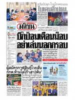 หนังสือพิมพ์มติชน วันเสาร์ที่ 7 พฤศจิกายน พ.ศ. 2563
