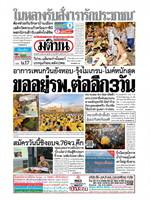 หนังสือพิมพ์มติชน วันจันทร์ที่ 2 พฤศจิกายน พ.ศ. 2563