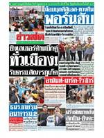 หนังสือพิมพ์ข่าวสด วันพุธที่ 4 พฤศจิกายน พ.ศ. 2563