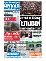 หนังสือพิมพ์ข่าวสด วันอังคารที่ 3 พฤศจิกายน พ.ศ. 2563