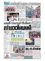 หนังสือพิมพ์มติชน วันพุธที่ 4 พฤศจิกายน พ.ศ. 2563