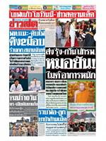 หนังสือพิมพ์ข่าวสด วันอาทิตย์ที่ 1 พฤศจิกายน พ.ศ. 2563