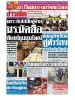 หนังสือพิมพ์ข่าวสด วันเสาร์ที่ 7 พฤศจิกายน พ.ศ. 2563